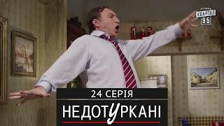 «Недотуркані» – новый комедийный сериал - 24 серия | Лучшие сериалы 2017