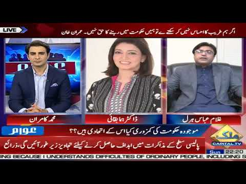 Analysis on' The Possibility of Midterm Election' on Capital TV with Muhammad Kamran and Ghulam Abbas Haral ( Feb 9,2020)