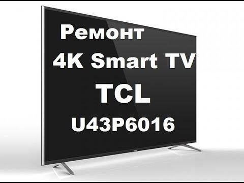 Ремонт 4K TV TCL U43P6016 Не включається/ Repair TV TCL U43P6016