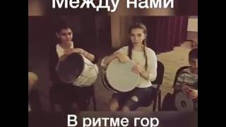 между нами тает лед ❤️ АРМЯНСКАЯ ВЕРСИЯ ❤️ // dhol