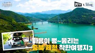 [오피셜] 친환경 #니로EV 와 떠난 충북 착한여행 #제천여행 편ㅣ오늘 뭐할캬 시즌2 차박도 식후경 3편