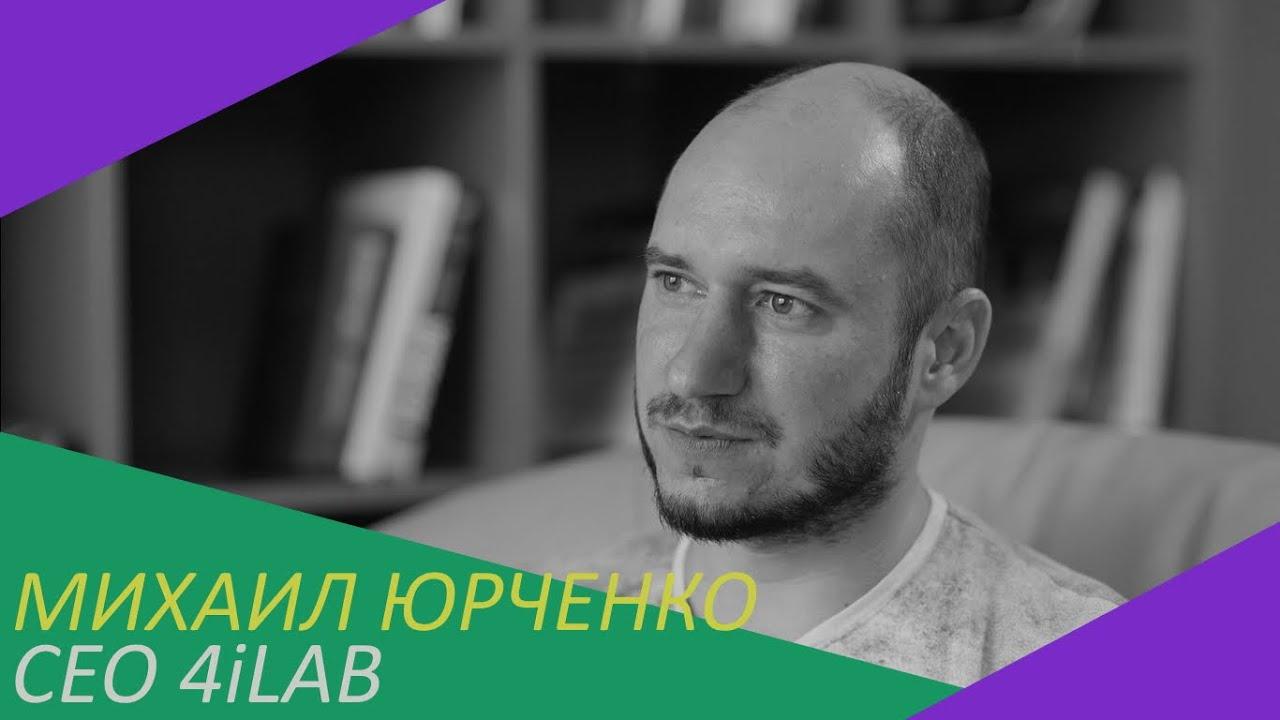 Михаил Юрченко / 4iLab / игры в VR, виртуальный памятник, VirLeki