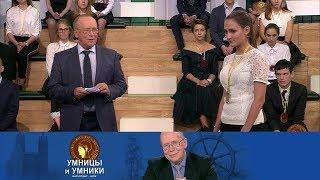 Умницы и умники. Выпуск от 17.11.2018
