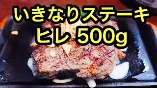 いきなりステーキ倉敷店ヒレ肉500g