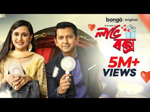 Love Box (লাভ বক্স) Tahsan, Sabila Noor   Eid Natok