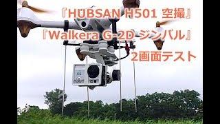 【HUBSAN H501】+【WALKERA G-2D Gimbal】ワルケラ2軸ブラシレスジンバル、ポン付けテスト