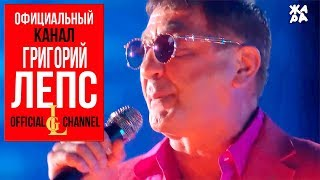 Григорий Лепс - Два Колумба (ЖАРА В БАКУ Live, 2018)