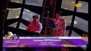 Нұржан КЕРМЕНБАЕВ - «Қағаз кеме» - (Е.Беделхан – Л.Асқар)