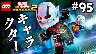 #95レゴマーベルスーパーヒーローズ2キャラ編-追加ダウンロードコンテンツ-アントマン&ワスプ!