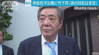 竹下亘氏「派としての対応まだ」岸田氏の不出馬に18/07/25