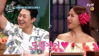 Amazing Saturday EP121 Uhm Jung-hwa, Park Sung-woong
