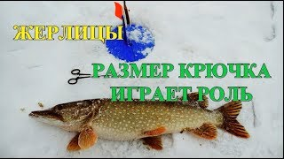 Номер крючка для зимней рыбалки
