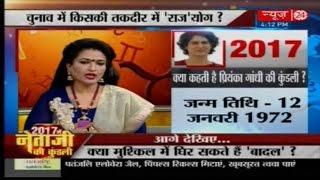 Video Priyanka Gandhi's Kundali : Horoscope And Predictions In 2017