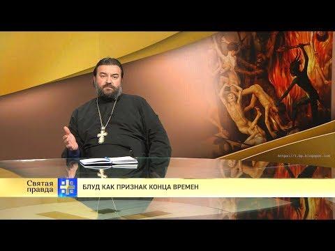 Протоиерей Андрей Ткачев. Блуд как признак конца времен