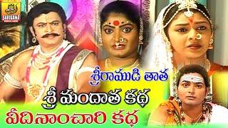 Lord Shiva Charitralu   Vedi Nanchari Kadha   Mandhata Kadha   Telangana Devotional Songs Charitra