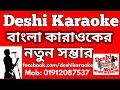 জানি একদিন আমি চলে যাবো || Jani Ekdin Ami Cole Jabo || Bangla Karaoke || Hridoy Khan