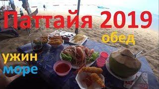 Таиланд 2019 Паттайя первый день.Обед ,ужин,пляж.Курс валют.