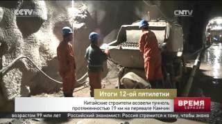 Китайские строители возвели туннель протяженностью 19км на перевале Камчик