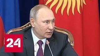 Путин: если Киргизии не нужна база, российские военные уйдут
