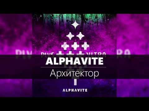 Alphavite — Plus Ultra [Mixtape] при уч. Rickey F, Horus и других