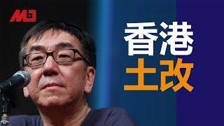 陶杰:中共要在香港搞土改,四大家族谁也跑不了