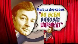 «Михаил Державин. Во всем виноват Ширвиндт»