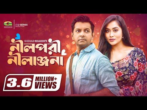 Nilpori Nilanjona || নীলপরী নীলাঞ্জনা || Tahsan | Momo || Shihab Shahih || Bangla Romantic Natok
