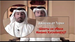 Шииты ли убили Имама Хусейна(а)? – Джасим ат Турки