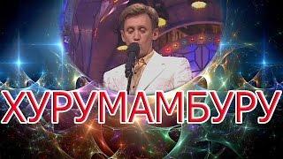 """Сергей Дроботенко. Монолог """"Харумамбуру"""""""