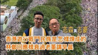 20190610 香港遊行戰鬥民族是怎樣煉成的 林鄭回應樣衰過老董講早晨