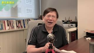 NBA球隊經理和總裁出言撐香港 央視騰訊停播賽事〈蕭若元:蕭氏新聞台〉2019-10-08