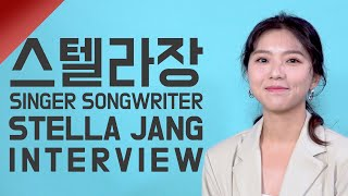[ENG-KOR] Interview w/ Stella Jang, Korean singer-songwriter from France, on her new album 스텔라장 인터뷰
