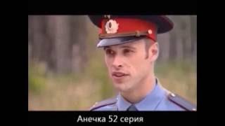 Актер Александр Пугачев сериал Анечка, роль Участковый Степан Ковалев