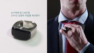 SKY Labs CART(Cardio Tracker)