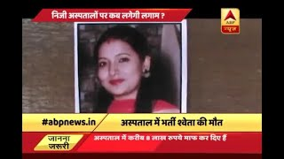 Faridabad: Asian hospital asks hefty fee worth Rs 22 lakh after death of patient Shweta