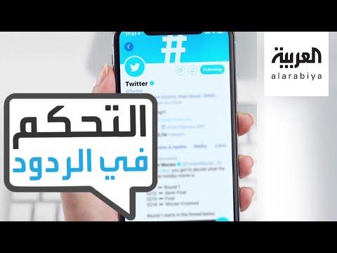 العرب اليوم - شاهد: فيسبوك يحارب الأخبار الكاذبة وميزة من تويتر للتحكم في الردود