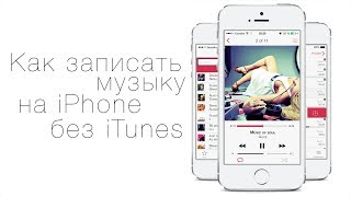 Как загрузить музыку на iPhone, iPod touch без iTunes