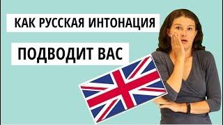Русская интонация ПОДВОДИТ Вас в английском. И вот как..
