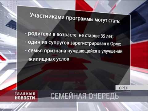 """Дополнительные деньги на программу """"Жилье для молодой семьи"""" получит Орловская область"""