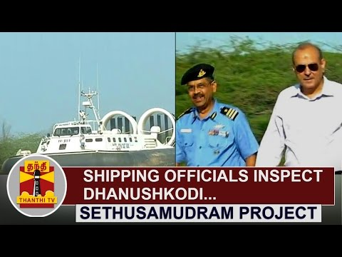 Shipping-Officials-inspect-Dhanushkodi-over-Route-for-Sethusamudram-Project-Thanthi-TV