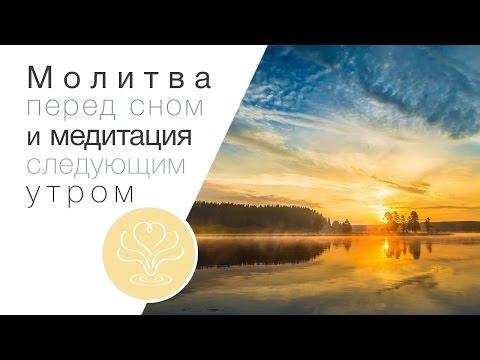 HFN 44 Молитва перед сном и медитация следующим утром