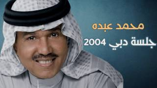 اغاني طرب MP3 محمد عبده - يا بو فهد / جلسة دبي 2004 تحميل MP3