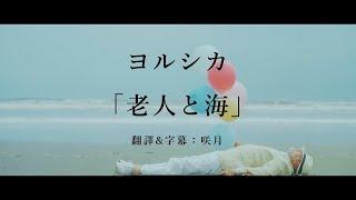 【中文字幕】ヨルシカ「老人と海」(老人與海)