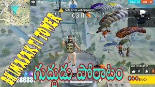 FIST FIGHT IN BHIMASAKTI TOWER | Free Fire Tricks And Tips