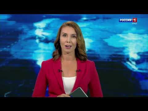 Итоговый выпуск «Вести-Урал» от 21 июля