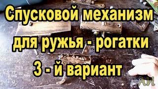 Спусковой механизм на рогатко ружье ч 3