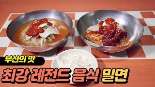 釜山最高乡土饮食,小麦面