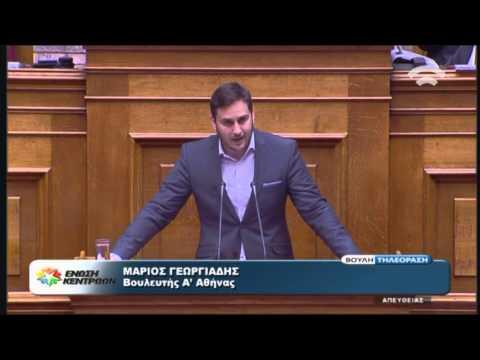 Ειδική Ημερήσια Διάταξη: Μ.Γεωργιάδης(Εισηγητής Ένωσης  Κεντρώων)(15/04/2016)
