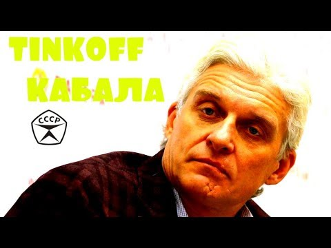 Банк Tinkoff Если нечем платить кредит! Что делать?