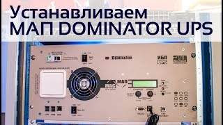Устанавливаем МАП DOMINATOR UPS